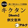改訂版 キクタン 【Basic】 4000 例文音声 (オーディオブック版) / 販売元:株式会社アルク