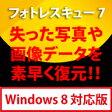 フォトレスキュー 7 Windows 8対応版 / 販売元:株式会社フロントライン