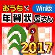 【Win版】おうちで年賀状屋さん2017 / 販売元:株式会社がくげい