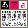 かるた-REGU 【Mac版TTフォント】【デザイン書体】【ゴシック系】【和風】 / 販売元:株式会社ポータル・アンド・クリエイティブ