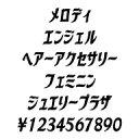 カナフェイス メロディ MAC版TrueTypeフォント /販売元:株式会社シーアンドジイ