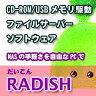 CD-ROM/USBメモリ駆動ファイルサーバーソフトウェア「だいこん」 / 販売元:有限会社キララ21