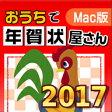 【Mac版】おうちで年賀状屋さん2017 / 販売元:株式会社がくげい