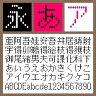 BT 12G lnline-T Round【Win版TTフォント】【デザイン書体】【ビットマップ系】