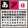 駿河-Ultra 【Mac版TTフォント】【デザイン書体】【明朝系】【和風】 / 販売元:株式会社ポータル・アンド・クリエイティブ