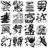 【Design筆文字Font】 デコフォント漢字1000 vol.1 (Mac版OpenTypeフォント) / 販売元:光栄商事有限会社