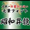 【Win版/Mac版フォントパック】昭和書体「昭和昇龍」 / 株式会社昭和書体