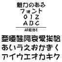 AR板体E MAC版TrueTypeフォント /販売元:株式会社シーアンドジイ