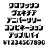 カナフェイス クロワッサン MAC版TrueTypeフォント /販売元:株式会社シーアンドジイ