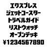 カナフェイス エクスプレス MAC版TrueTypeフォント /販売元:株式会社シーアンドジイ