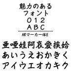 ARマーカー体E (Windows版 TrueTypeフォントJIS2004字形対応版) / 販売元:株式会社シーアンドジイ