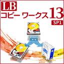 LB コピーワークス13 SP1 / 販売元:株式会社ライフボート