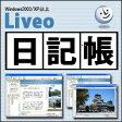 Liveo日記帳 ダウンロード版