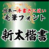 【Win版/Mac版フォントパック】昭和書体「新太楷書」 / 株式会社昭和書体