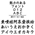 ARマーカー体E MAC版TrueTypeフォント /販売元:株式会社シーアンドジイ