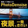 PhotoDenoise ダウンロード版/ 販売元:株式会社 ジャングル
