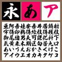 GSN行書B【Win版TTフォント】【行書】【筆書系】