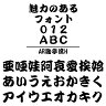 AR勘亭流H MAC版TrueTypeフォント /販売元:株式会社シーアンドジイ