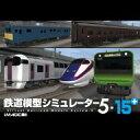 鉄道模型シミュレーター5 - 15+ ダウンロード版/ 開発元:株式会社アイマジック
