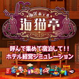 海洋ホテル☆海猫亭 【犬と猫】【ダウンロード版】 / 販売元:犬と猫