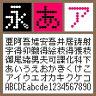 BT 10G Dot Regular【Win版TTフォント】【デザイン書体】【ビットマップ系】