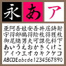 大和楷書体W4【Mac版OpenTypeフォント】【楷書体】