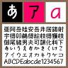 和楽-Medium 【Mac版TTフォント】【デザイン書体】【ゴシック系】【和風】 / 販売元:株式会社ポータル・アンド・クリエイティブ