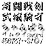 【Design筆文字Font】 ちゃんばら書体 (Win版TrueTypeフォント) / 販売元:光栄商事有限会社