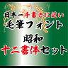 【Win版/Mac版毛筆フォント】「昭和12書体セット」 /株式会社昭和書体