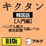 キクタン韓国語 【入門編】 (旧版に対応) / 販売元:株式会社アルク