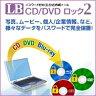 LB CD/DVD ロック2 / 販売元:株式会社ライフボート