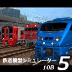 鉄道模型シミュレーター 5 - 10B+ ダウンロード版/ 開発元:株式会社アイマジック