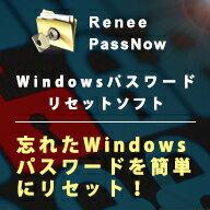 PCソフト, 資格・キャリアアップ Renee PassNow Rene.E Laboratory Software Co.