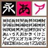 飛燕【Mac版TrueTypeフォント】【デザイン毛筆書体】 / 販売元:株式会社ポータル・アンド・クリエイティブ