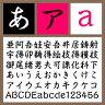 セイビシバB 【Mac版TTフォント】【行書体】【手書き風】 / 販売元:株式会社ポータル・アンド・クリエイティブ