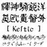 【Design筆文字Font】 和モダンセルティック (Mac版OpenTypeフォント) / 販売元:光栄商事有限会社