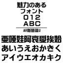 AR新藝体U MAC版TrueTypeフォント /販売元:株式会社シーアンドジイ