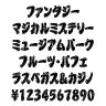 カナフェイス ファンタジー Windows版TrueTypeフォント