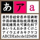 セイビタカナワB【Win版TTフォント】【楷書】