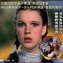 英語学習映画 6 「オズの魔法使」日英同時+単語・熟語訳字幕【iPod対応】【PDF英和対訳完全セリフ集付】