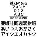 ARハイカラPOP体H (Windows版 TrueTypeフォントJIS2004字形対応版)