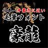 【Win版/Mac版フォントパック】高解像度「豪龍」 / 株式会社昭和書体