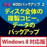 万全・HDDバックアップ 2 Windows 8対応版 / 販売元:株式会社フロントライン