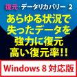復元・データリカバリー 2 Windows 8対応版 / 販売元:株式会社フロントライン