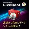 【Win版】Wondershare LiveBoot(Win版) / 販売元:株式会社ワンダーシェアーソフトウェア