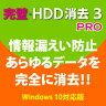 完璧・HDD消去3PRO / 販売元:株式会社フロントライン