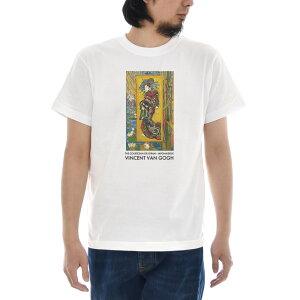 ゴッホ Tシャツ 高級売春婦 英泉 花魁 おいらん 浮世絵 半袖Tシャツ メンズ レディース 大きいサイズ ビックサイズ ティーシャツ ゴッホ フィンセント・ファン・ゴッホ Vincent Willem van Gogh 絵画 名画 アート 溪斎英泉