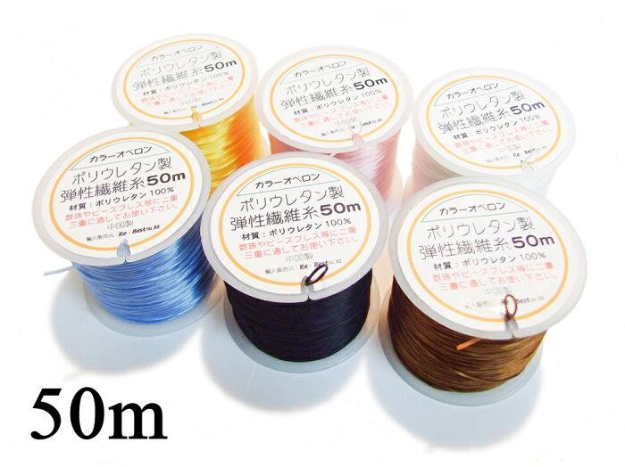【メール便不可】カラーオペロンゴム 50m 数珠やブレスレットに!ポリウレタン100% 手作りアクセサリー/パーツ/ゴム紐/白、水色、ピンク、黄色、茶色、黒