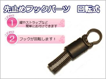 1ヶ入 【先止めフックパーツ 回転式 8~10mm紐用】 鍵やストラップなどをまとめるのに便利です!お好きな平紐を挟んで留めるだけ!