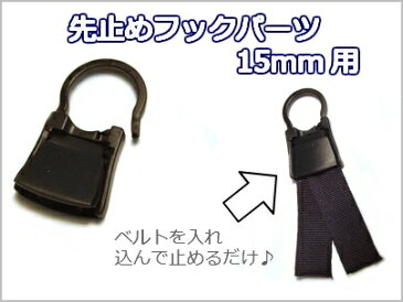1ヶ入 【先止めフックパーツ 15mm紐用】 鍵やストラップなどをまとめるのに便利です!お好きな平紐を挟んで留めるだけ!